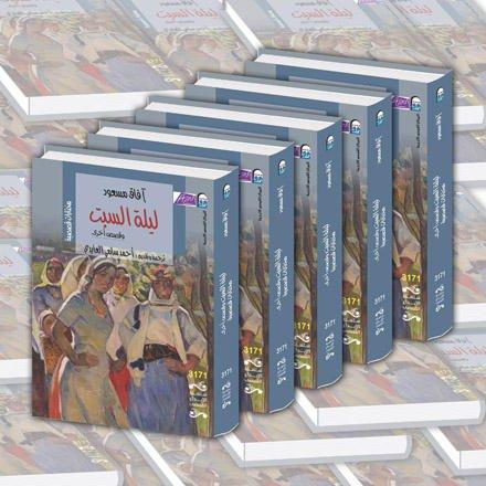 Afaq Məsudun kitabı Misirdə nəşr olunub