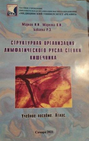 Azərbaycan elminin beynəlxalq aləmdə nüfuzu